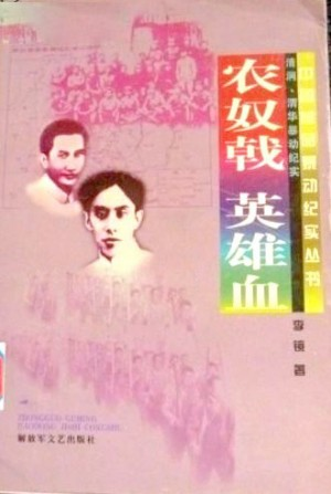 《农奴戟英雄血—清涧渭华暴动纪实》1997年