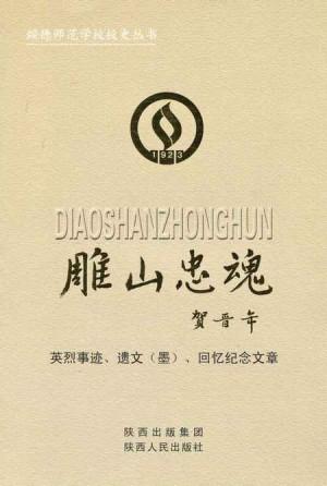 绥德师范丛书《雕山忠魂》2011年