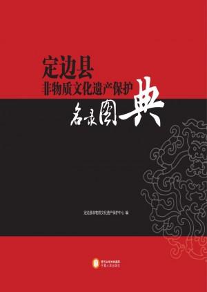 《定边非物质文化遗产图典》2013年