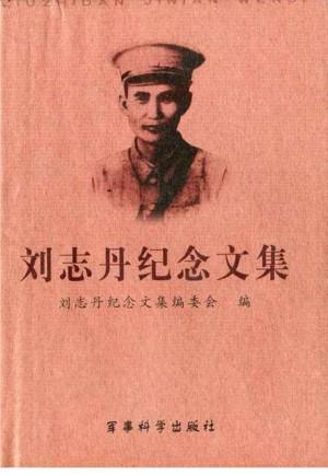 《刘志丹纪念文集》2003年