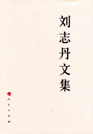 《刘志丹文集》2011年