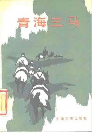 《青海三马》1988年