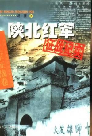《陕北红军征战纪实》冯捷 著2001年