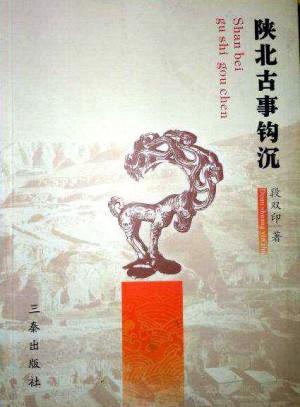 《陕北古事钩沉》2008年