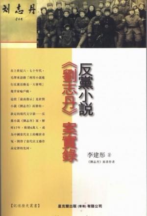 反党小说《刘志丹》案实录 1988年