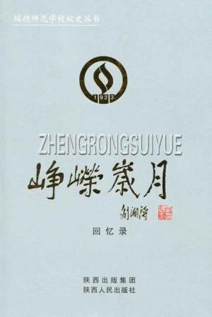 绥德师范校史丛书《峥嵘岁月》2011年