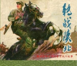 《转战陕北》连环画 1980年