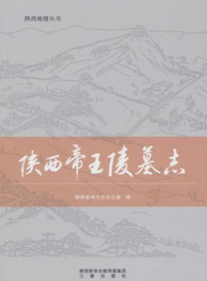 《陕西帝王陵墓志》2017年