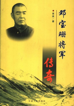 《邓宝珊将军传奇》黄英 著 2005年