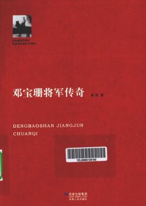 《邓宝珊将军传奇》黄英 著 2011年