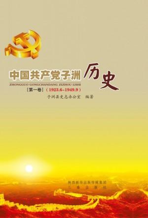 《中国共产党子洲历史》2017年