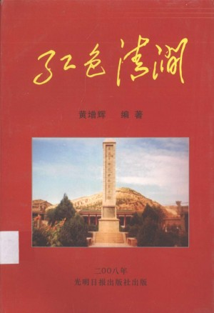 《红色清涧》2008年
