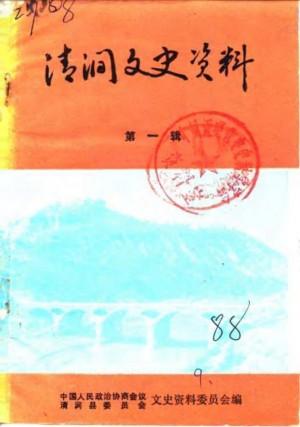 《清涧文史资料》第01辑 1988年