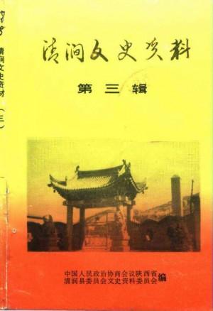 《清涧文史资料》第03辑 1994年