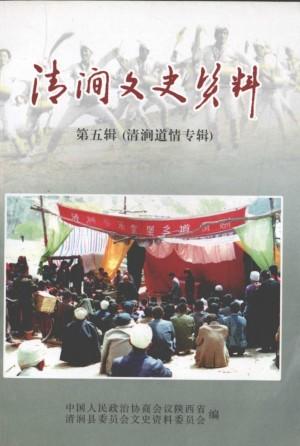 《清涧文史资料》第05辑 2002年