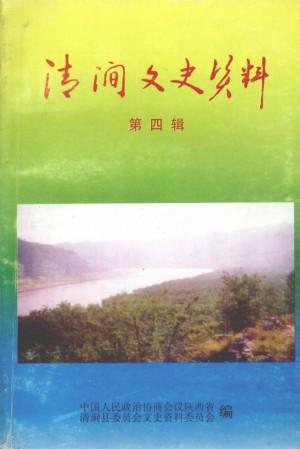 《清涧文史资料》第04辑 1998年