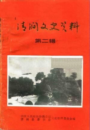 《清涧文史资料》第02辑 1990年