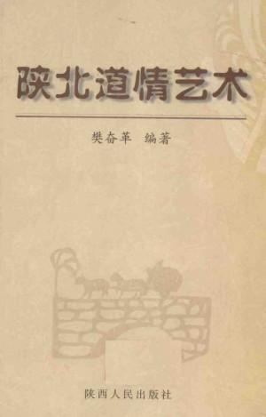 《陕北道情艺术》樊奋革 著 2003年