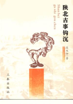 《陕北古事钩沉》段双印 著 2008年