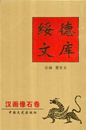 《绥德文库之汉画像石卷》曹世玉 著 2004年