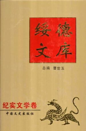 《绥德文库之纪实文学卷》曹世玉 著 2004年