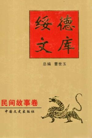 《绥德文库之民间故事卷》曹世玉 著 2004年