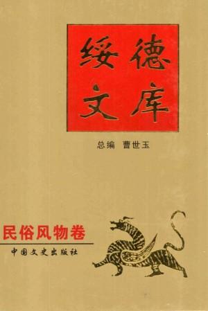 《绥德文库之民俗风物卷》曹世玉 著 2004年