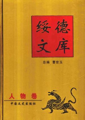 《绥德文库之人物卷》曹世玉 著 2004年