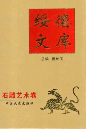 《绥德文库之石雕艺术卷》曹世玉 著 2004年