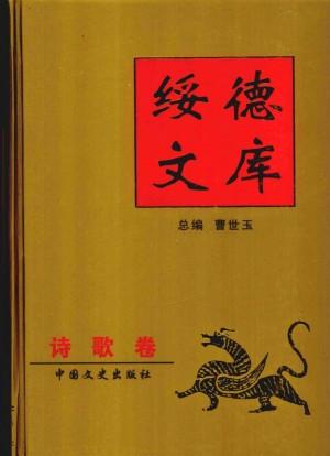 《绥德文库之诗歌卷》曹世玉 著 2004年