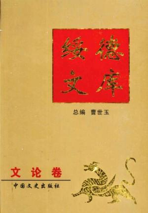 《绥德文库之文论卷》曹世玉 著 2004年