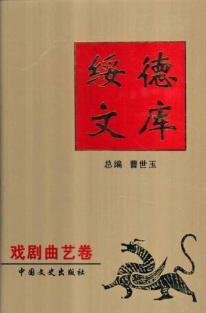 《绥德文库之戏剧曲艺卷》曹世玉 著 2004年