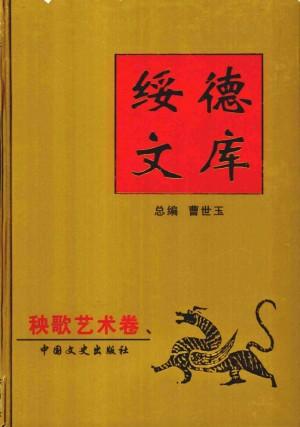 《绥德文库之秧歌艺术卷》曹世玉 著 2004年