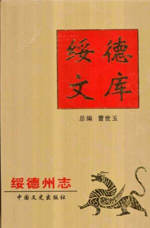 《绥德文库之绥德州志》曹世玉 著 2004年