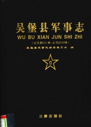 《吴堡县军事志》2009年