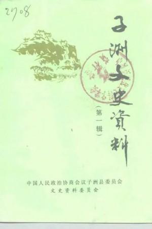《子洲文史资料》第01辑 1999年