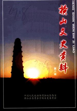《横山文史资料》第08辑2006年