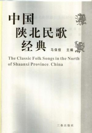 《中国陕北民歌经典》马宝信 著2007年
