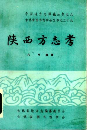 《陕西方志考》高峰 著 1985年