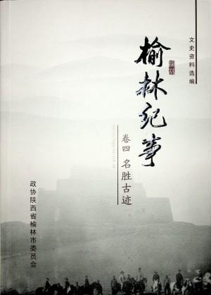 《榆林纪事》卷四 名胜古迹 2017年