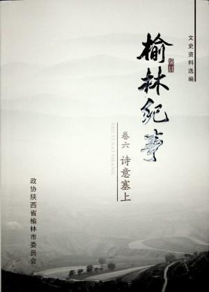 《榆林纪事》卷六 诗意塞上 2017年