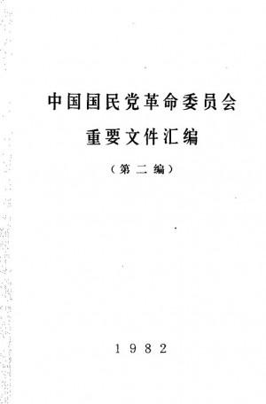 《中国国民党革命委员会重要文件汇编(第二编)》1982年