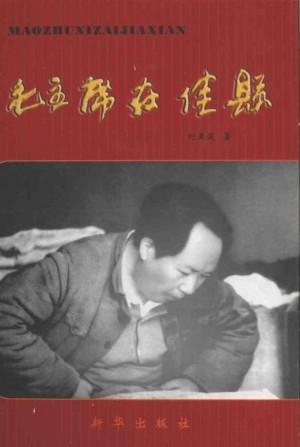 《毛主席在佳县》刘亚莲 著 2007年