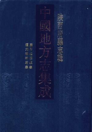 《中国地方志集成 陕西府集》道光 年