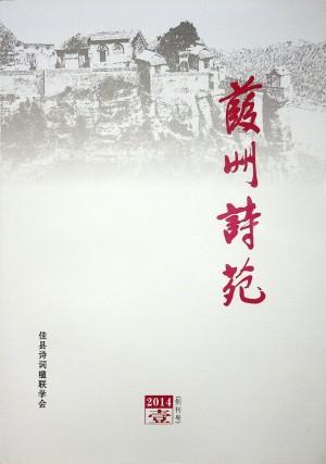《葭州诗苑》2014创刊号