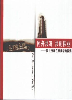 《同舟共济 共创伟业——民主党派在重庆活动掠影》