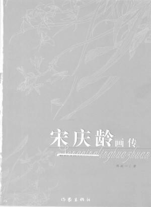 《宋庆龄画传》2008年