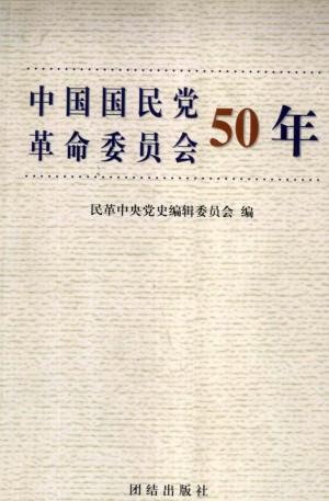 《中国国民党革命委员会50年》