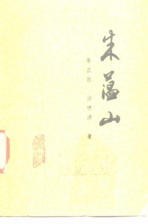 《朱蕴山》1987年