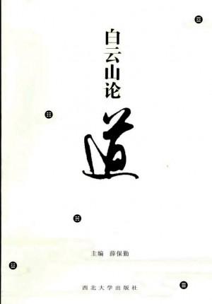 《白云山论道》薛保勤 著 2007年